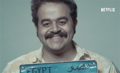 Netflix Releases Its First Ever Arabic Campaign of Its Kind, Featuring The Egyptian Pablo Escobar