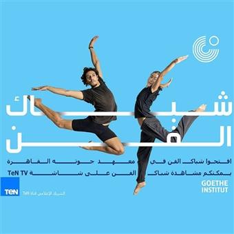 Shubbak El Fann @ Goethe-Institut Kairo