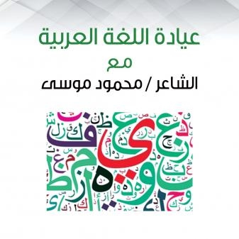 Arabic Language Clinic @ El Sawy Culturewheel