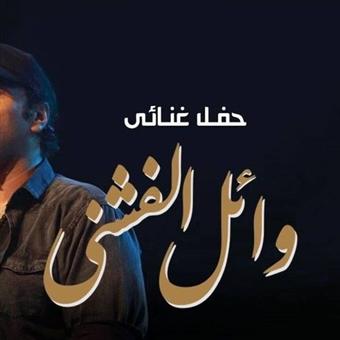 Wael Fishni Concert