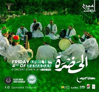 Al Hadra Band