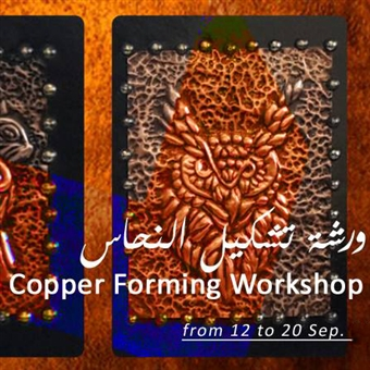 Copper Forming Workshop @ Darb 1718