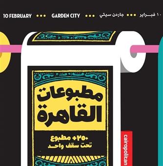 Cairo Prints Exhibition @ Cairopolitan