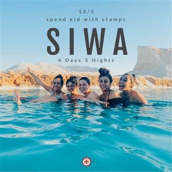 Siwa Trip