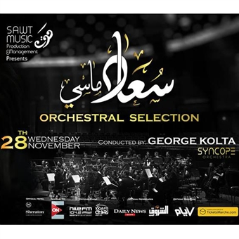 Best of Souad Massi/Orchestra @ The Marquee