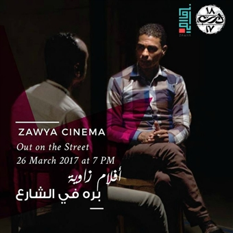 Zawya Cinema: Out on the Street @ Darb 1718