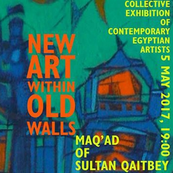 New Art Within Old Walls @ Sultan Qaitbay