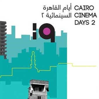 Cairo Cinema Days 2