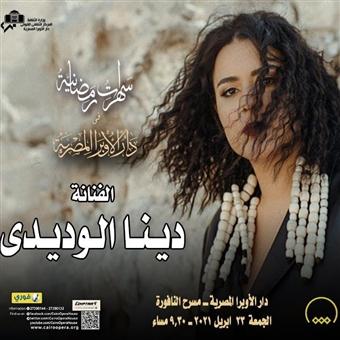 Dina El Wedidi Concert