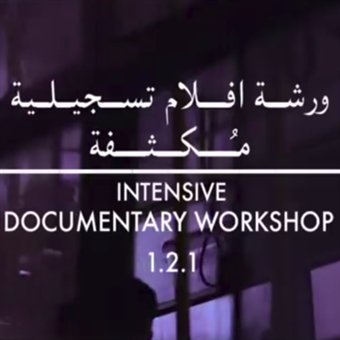 Intensive Documentary Workshop @ AlMaqarr