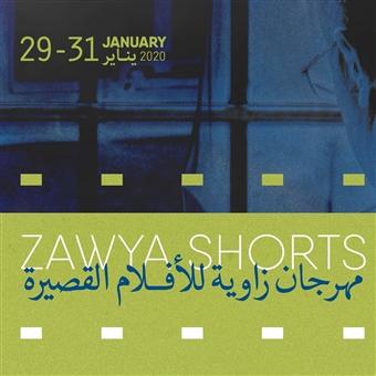 Zawya Shorts V @ Zawya