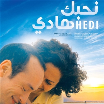 Screening: Hedi @ Zawya