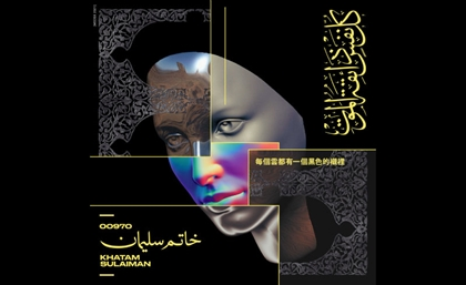 Artists Provide Personifying Mixes in 00970's 'Khatim Sulaiman' EP