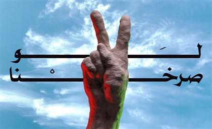 47Soul's El Far3i Pours the Personal into 'Law Sarakhna'