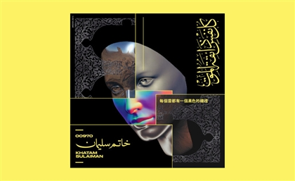 Palestinian Producer 00970 Releases Complete 'Khatam Sulaiman' EP