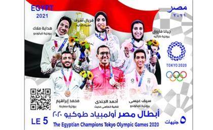 Egypt's Olympic Champions Grace New Commemorative Postcard
