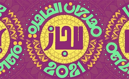 Cairo Jazz Festival 2021 to Take Place in Cairo, Alexandria & Aswan