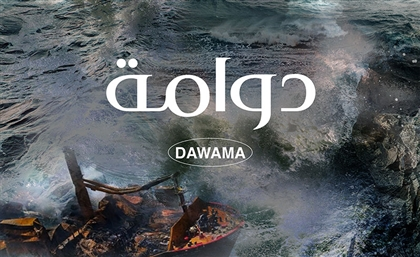 Egyptian Collective Ka2en Release 'Dawama' with NYC's Abu Recordings