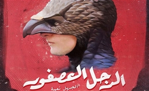 Hollywood Posters Get Amazing Arab Makeovers
