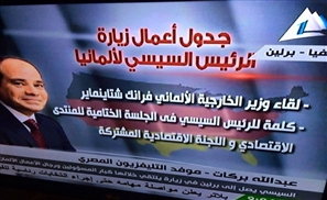 Egypt State Television Confuses Germany and the USA