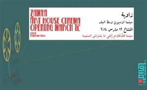Film From a New Zawya
