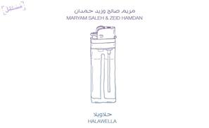 Maryam Saleh & Zeid Hamdan: Halawella Review