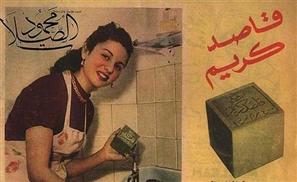 16 Retro Egyptian Celebrity Endorsements