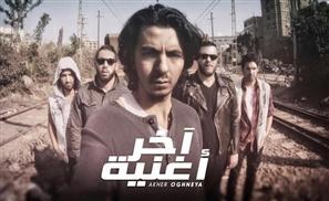 Music Video: Cairokee's New Song, Akher Oghneya