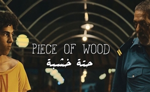 Skateboarding Takes Center Stage in New Alexandrian Film 'Piece of Wood'