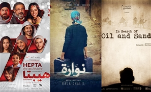 5 Egyptian Films Will be Featured at Arab Cinema Week in New York this Month